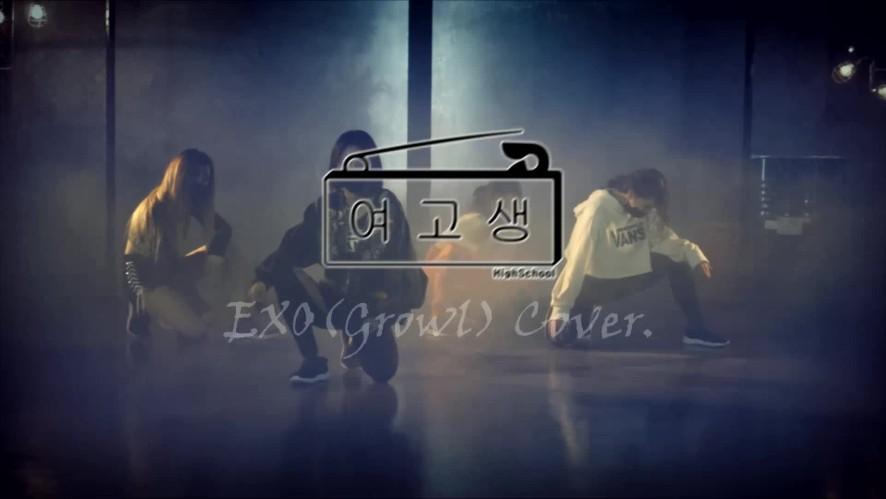 EXO X HIGHSCHOOL_여고생 으르렁(GROWL) COVER TEASER