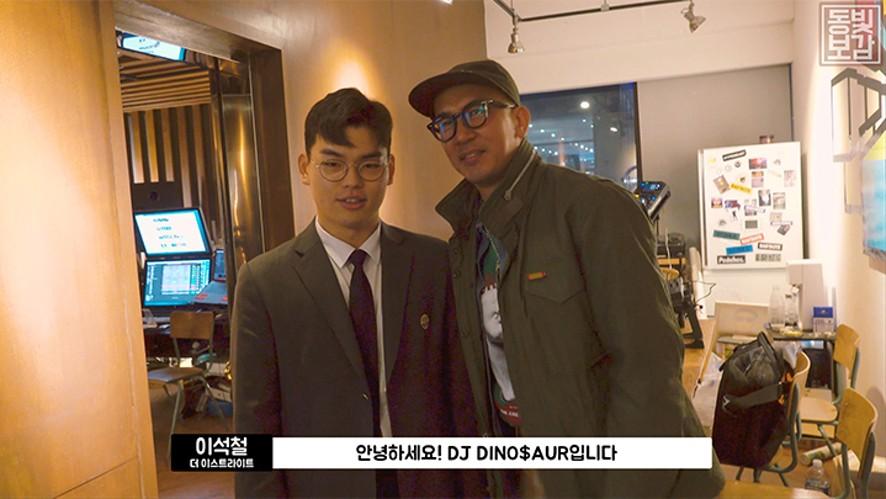 동빛보감(Dong Bit Bo Gam) - 제 5 장 DJ 공식데뷔 도전기