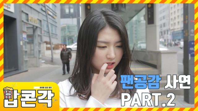 [보너스베이비] 팝콘각 EP.09 팬 공감 사연 PART.2