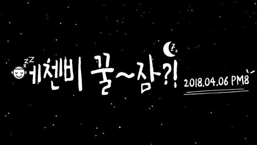 [HNB] 에첸비 꿀~잠?!