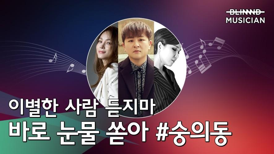 [풀버젼] part.3 #숭의동 - 살아 (원곡자:BUMZU) <2018 블라인드 뮤지션>