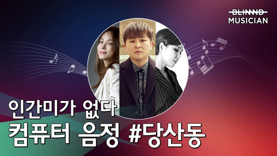 [풀버젼] part.3 #당산동 - 어린왕자 (원곡자:려욱) <2018 블라인드 뮤지션>