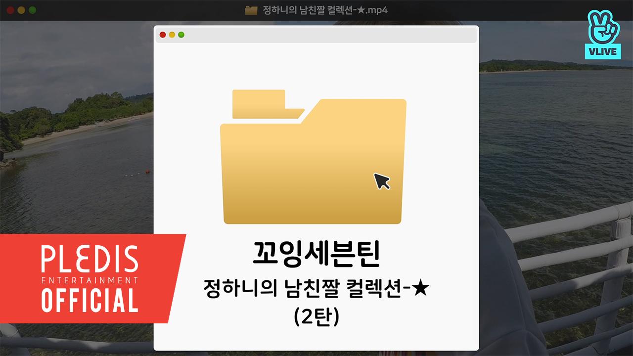 [V ONLY] 'G'GOING SEVENTEEN EP.04 - 정하니의 남친짤 컬렉션-★ (2탄)
