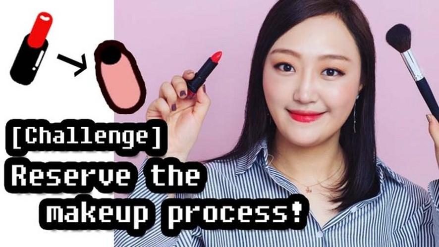 [Amour 아무르]Reserve the makeup process! 거꾸로 메이크업 챌린지!