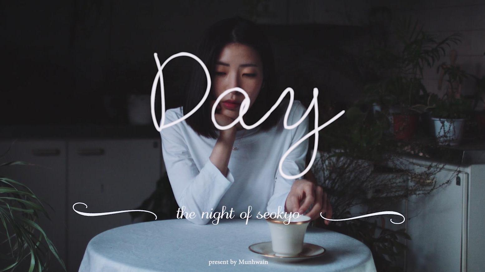 [MV] 서교동의 밤 - Day (feat. 다원)