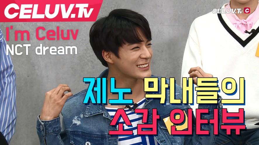 [셀럽티비] NCT DREAM 제노, 막내들의 소감 인터뷰