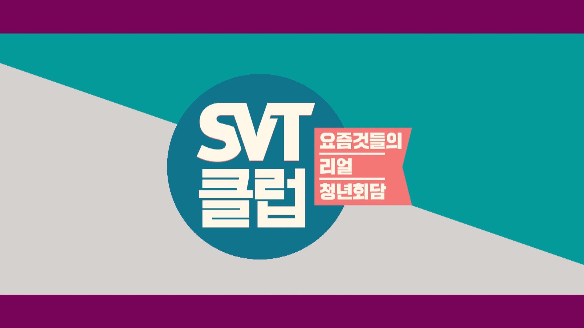 요즘것들의 리얼 청년회담 <SVT클럽> 미리보기!