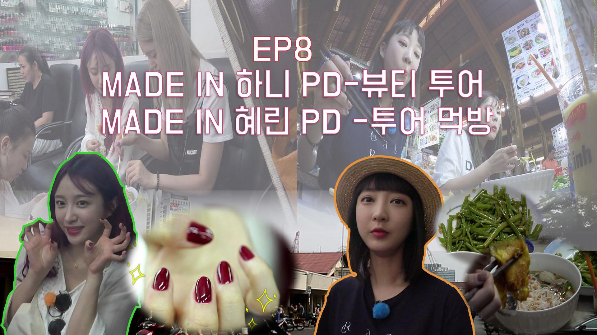 [MADE IN EXID] EXID EP08. 뷰티투어&투어먹방