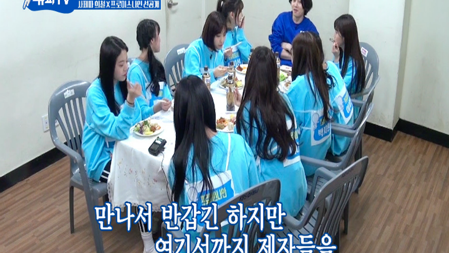 [슈퍼TV]_사제파 희철x프로미스나인 선공개
