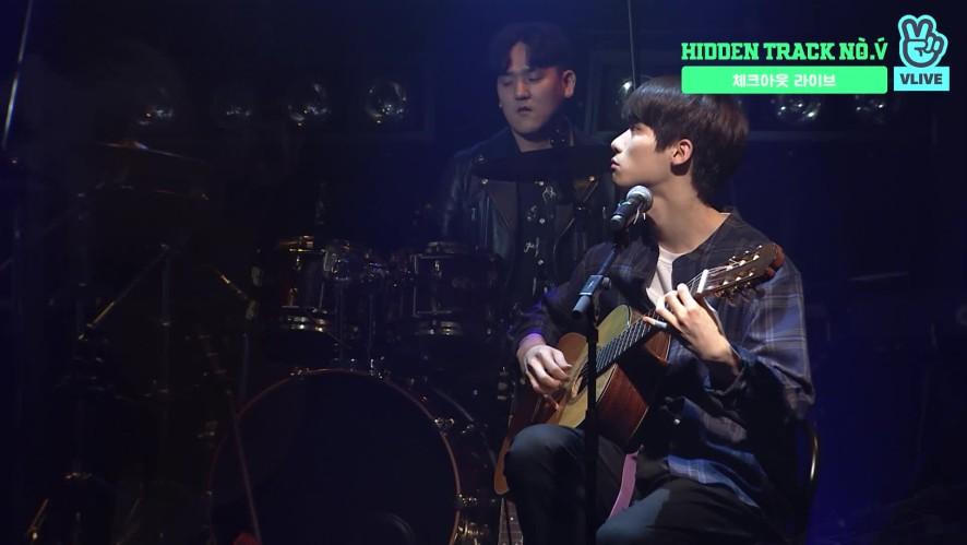 유용민 - 낯설어 (Live)