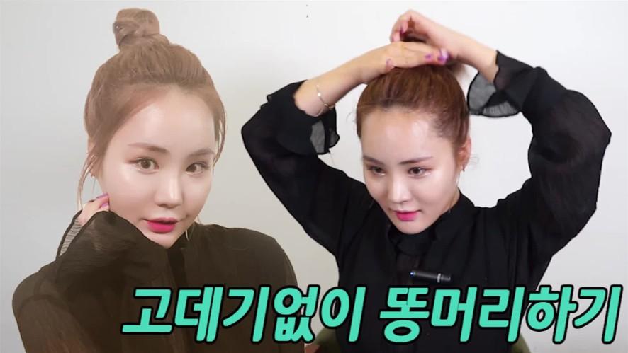 [1분팁] 고데기없이 똥머리하기 (feat.땋기머리) How to make a bun without a curler