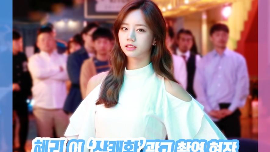 혜리 '상쾌환' 광고 촬영 메이킹