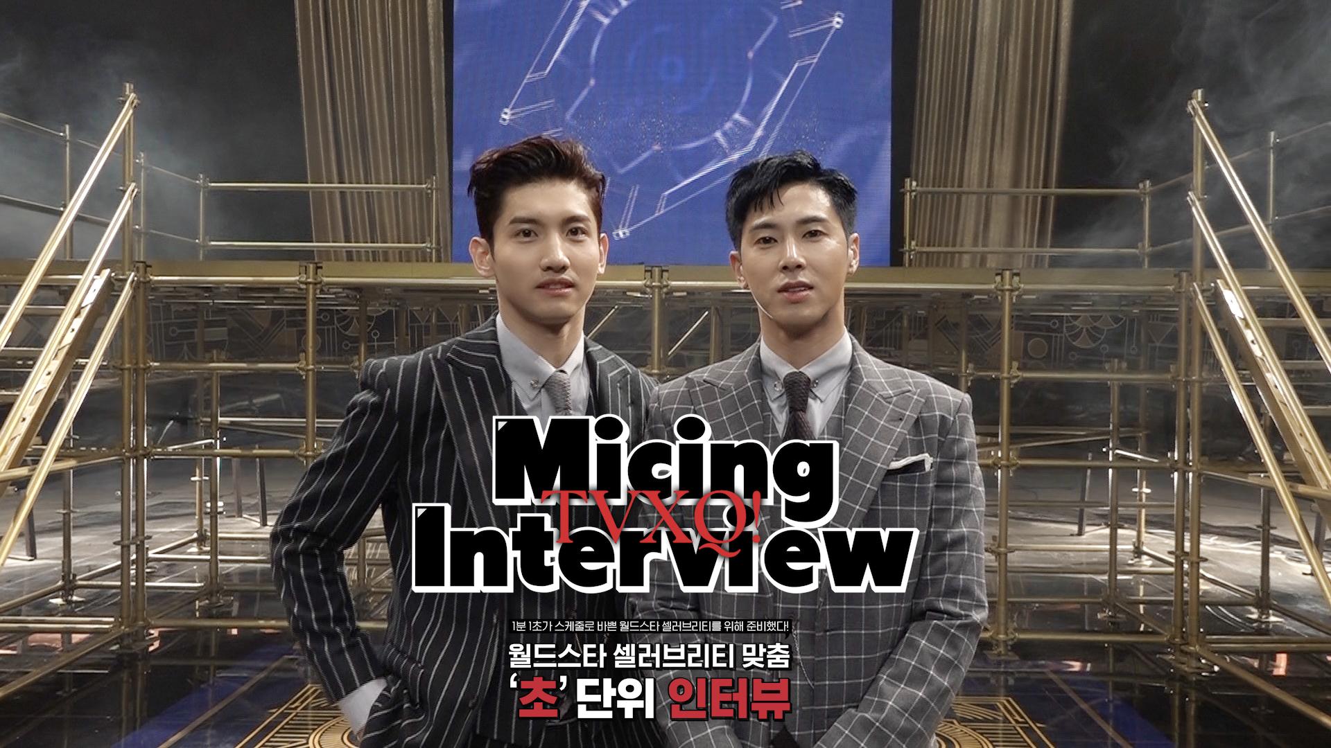 Micing Interview_ TVXQ! 동방신기