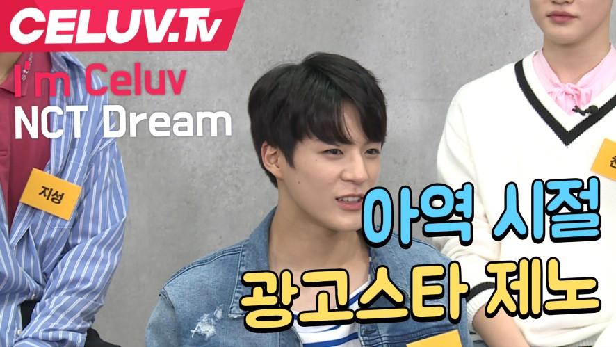 [셀럽티비] NCT DREAM, 아역 시절 광고스타 제노