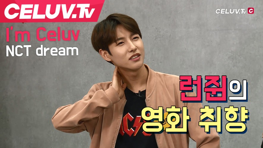 [셀럽티비] NCT DREAM 런쥔의 영화 취향