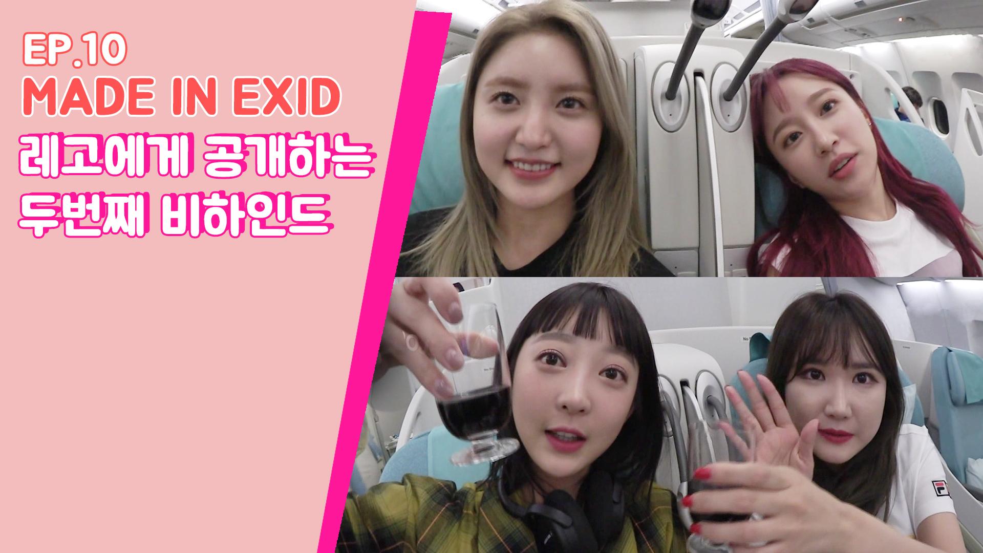 [MADE IN EXID] EXID EP10. 레고에게 공개하는 두 번째 비하인드