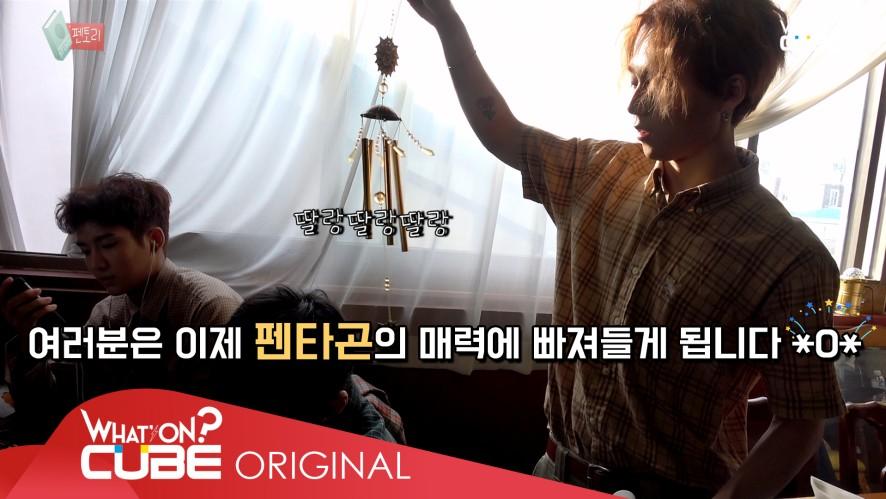 펜타곤 - 펜토리 #46 (6th mini album [Positive] 재킷 촬영 비하인드)