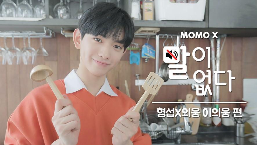 [말이 없다] 형섭X의웅 이의웅 편 (Lee Eui Woong)