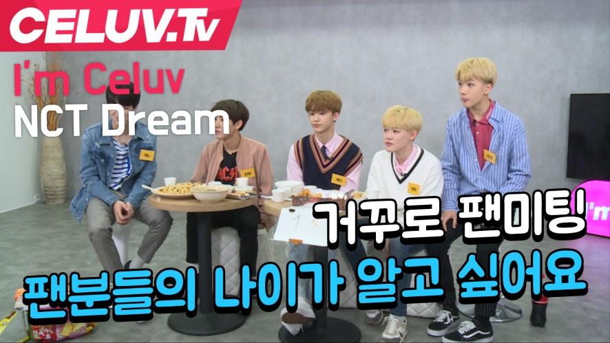 [셀럽티비] NCT DREAM, 거꾸로 팬미팅 팬분들의 나이가 알고 싶어요