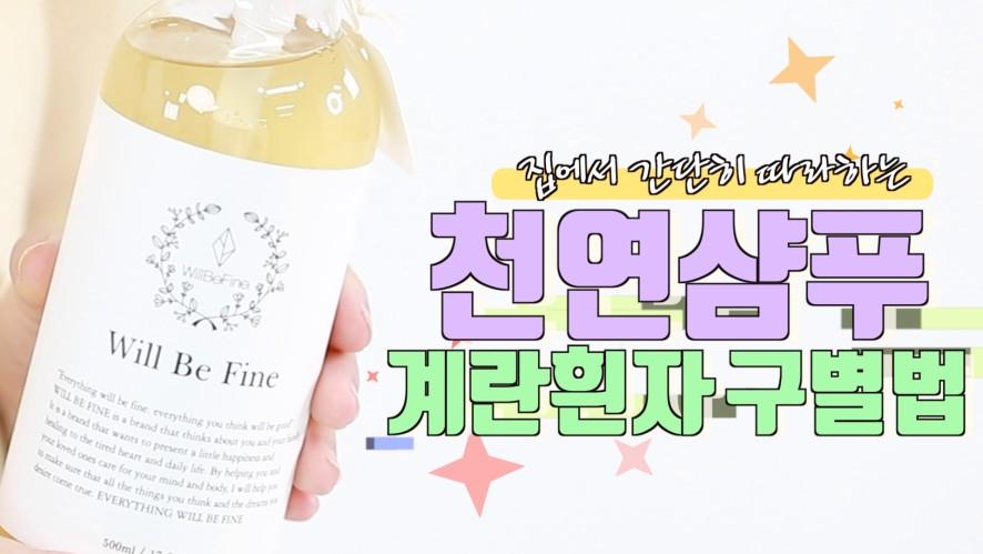 [1분팁] 민감한 두피로 지친 당신! 집에서 간단히 따라하는 계란흰자로 천연샴푸 구별 방법 How to distinguish all natural shampoo