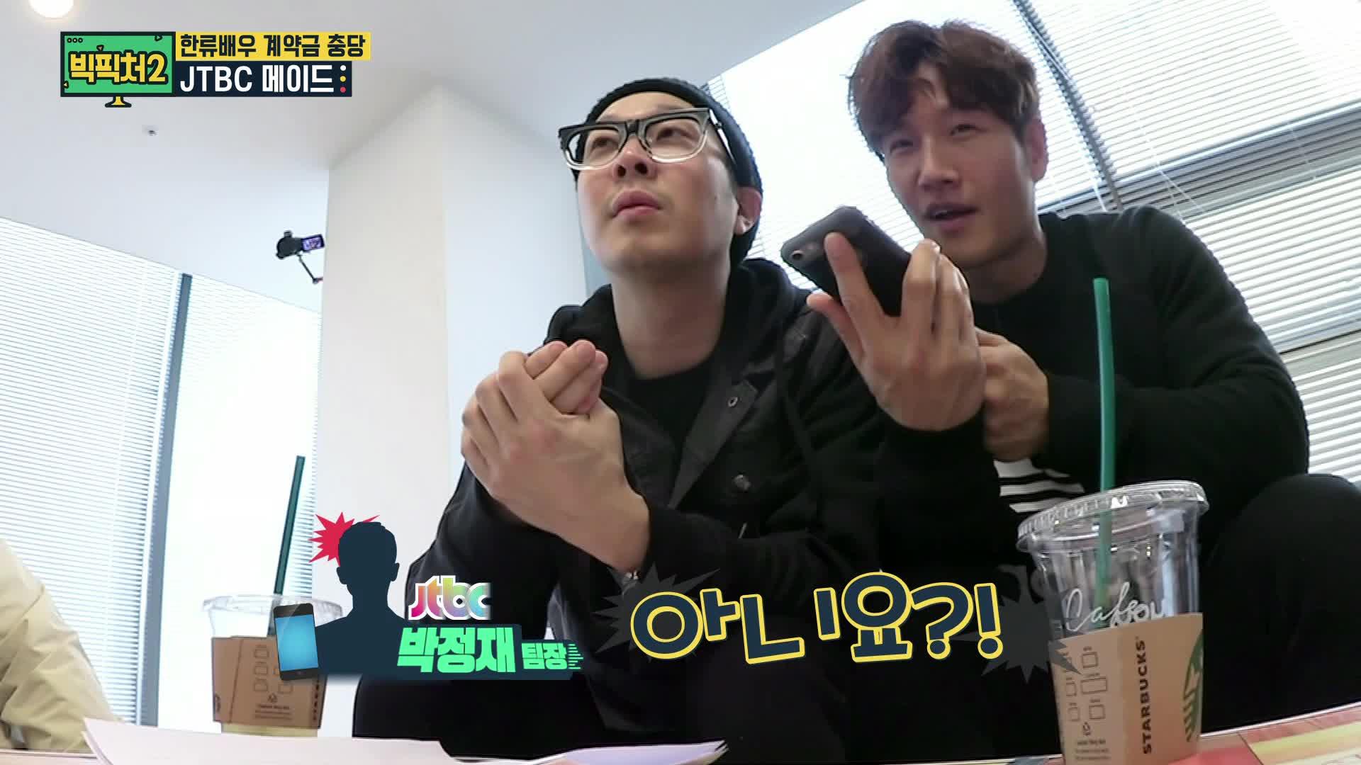 빅픽처2  ep37_살다보니 별일! JTBC의 무전취식(?)