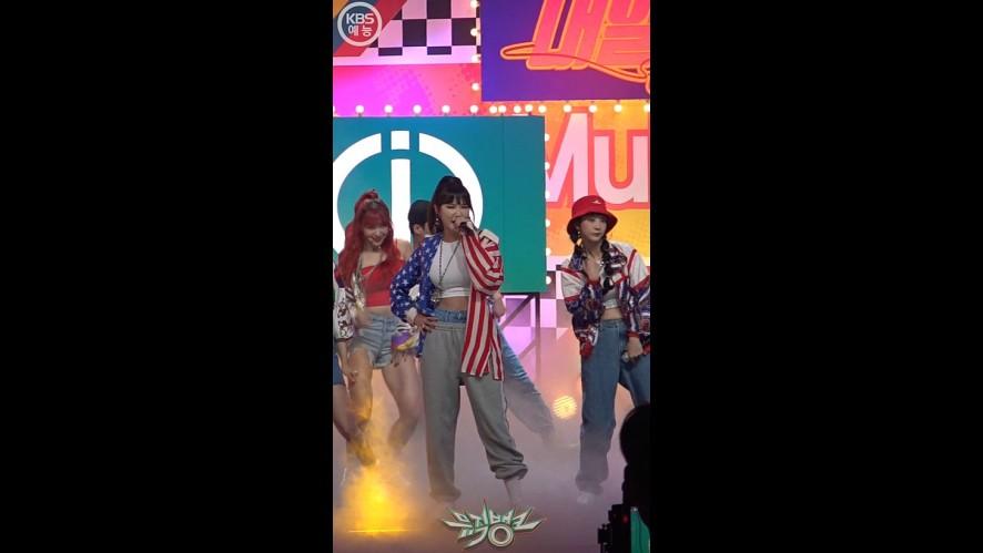 [뮤직뱅크 직캠 180406] EXID_LE / 내일해 [EXID_LE / LADY / Music Bank / Fan Cam ver.]