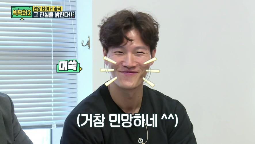 빅픽처2 ep39_종국아 2만 원 갚아줄래?! Jong Kook, can you pay my 20,000 won back?
