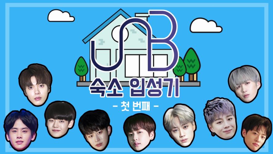 [최초공개] UNB 리얼리티 : 숙소입성기 첫번째 (부제: 빨리 와주길 바래😃)