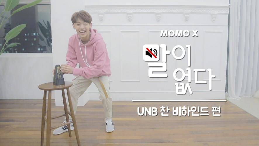 [말이 없다] UNB 찬 비하인드 편 (CHAN of UNB)