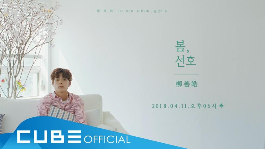 """유선호 - 1st mini album """"봄, 선호"""" Audio Snippet"""