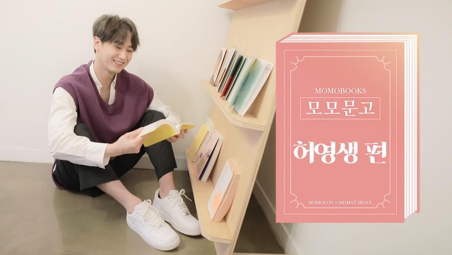 [모모문고] 허영생 편 (Young Saeng Heo)