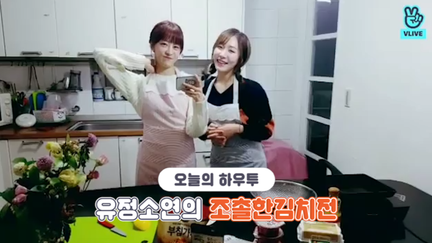 [V PICK! HOW TO in V] 유정소연의 조촐한김치전🥘(HOW TO COOK YUJEONG&SOYEON's Simple Kimchi-jeon)