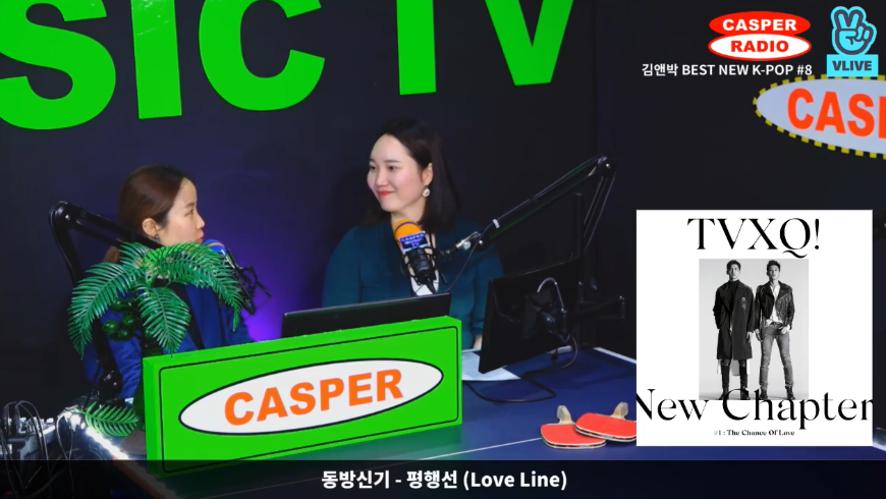 김앤박의 BEST NEW K-POP #8