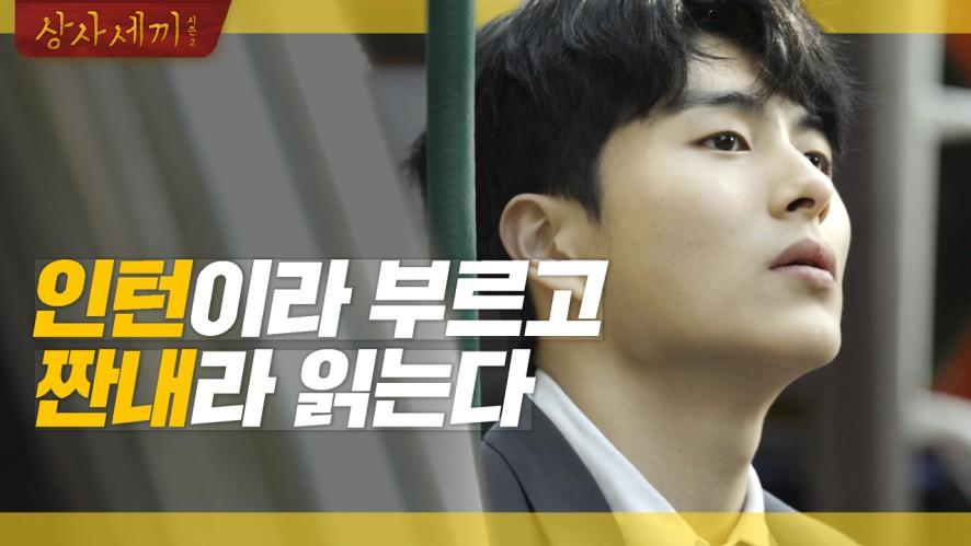 [상사세끼 시즌2] ep.03 (눈물주의) 짠내나는 인턴의 미생 라이프ㅣ오피스 푸드 웹드라마