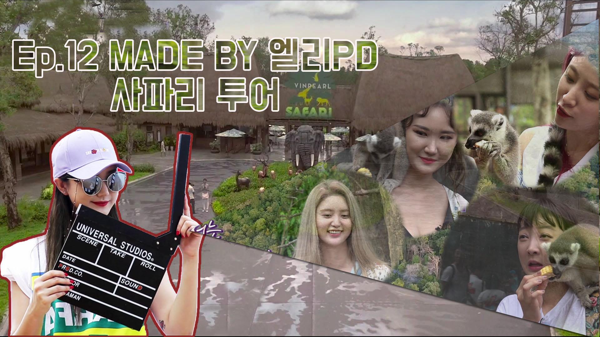 [MADE IN EXID] EXID EP12. 사파리 투어