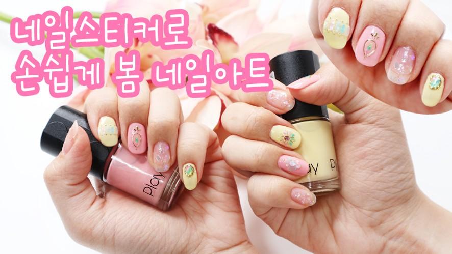 [1분팁] 2018네일아트 초간단하게 스티커로! 곰손도 할 수 있는 봄네일 뿜뿜♥ Do nail art easily with stickers!