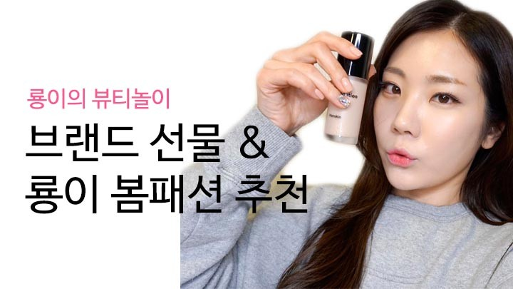 [Ryeong 룡이] 브랜드 선물 & 룡이 봄패션 함께보기 Brand New Products & Spring fashion recommendation