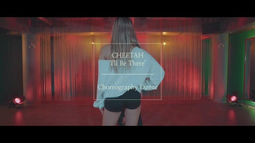 치타(CHEETAH) -Special Film <I'll Be There> Choreography Dance Video
