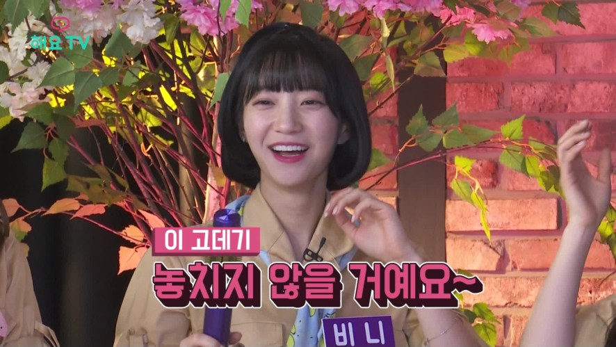 [오마이걸] 비니는 고데기를 좋아해~♥♥♥@해요TV20180405