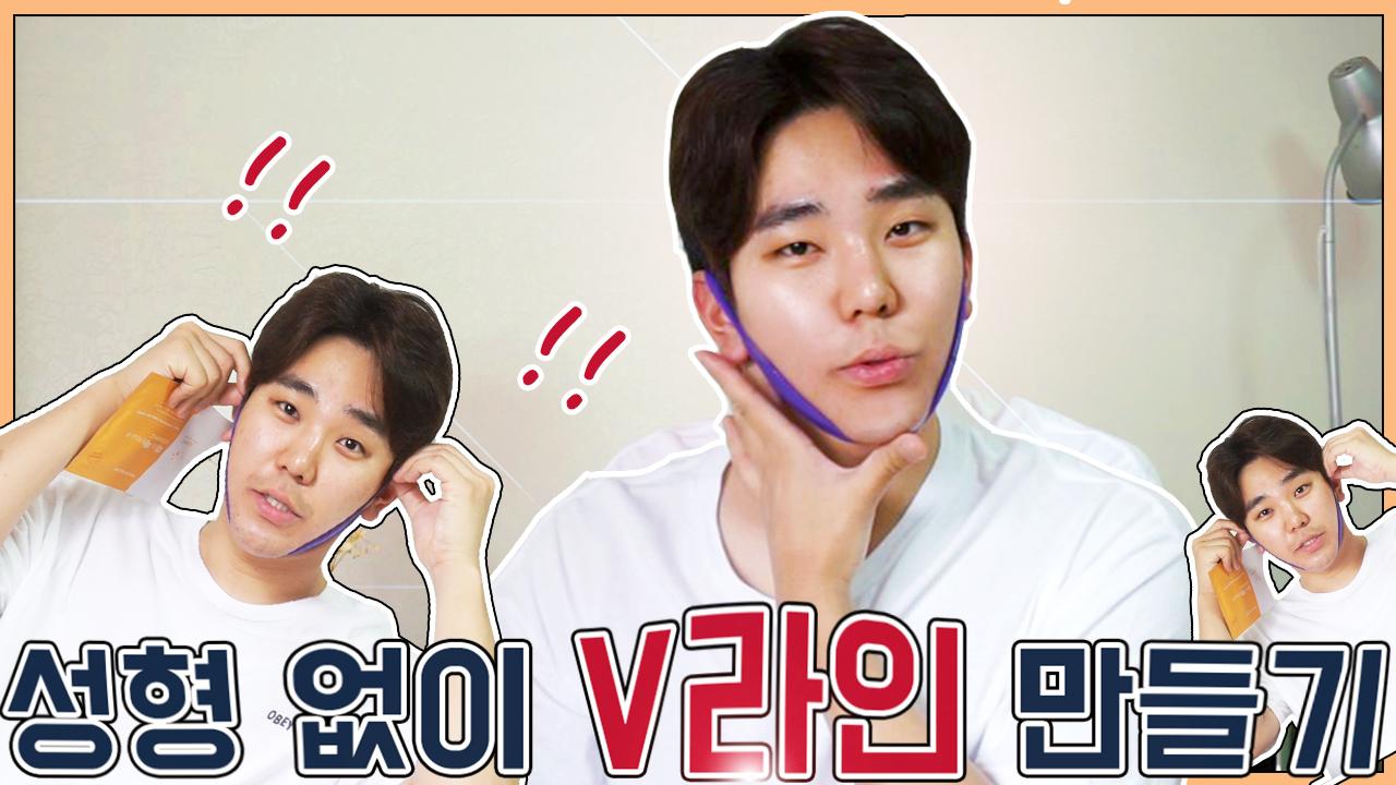 아침에 붓기 뺴는 방법! (feat. 브이라인도!!) / make a V-line with chamomile_T