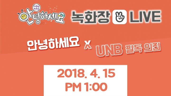 안녕하세요 X UNB 녹화장 라이브 / Hello counselor X UNB Behind the scenes