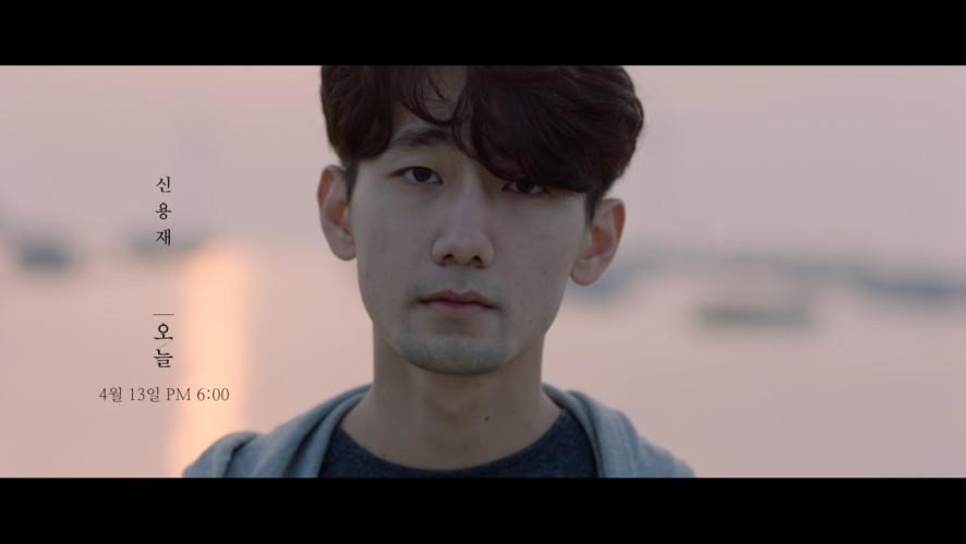 [신용재] SHIN YONG JAE - '오늘(Today)'  TEASER #1.