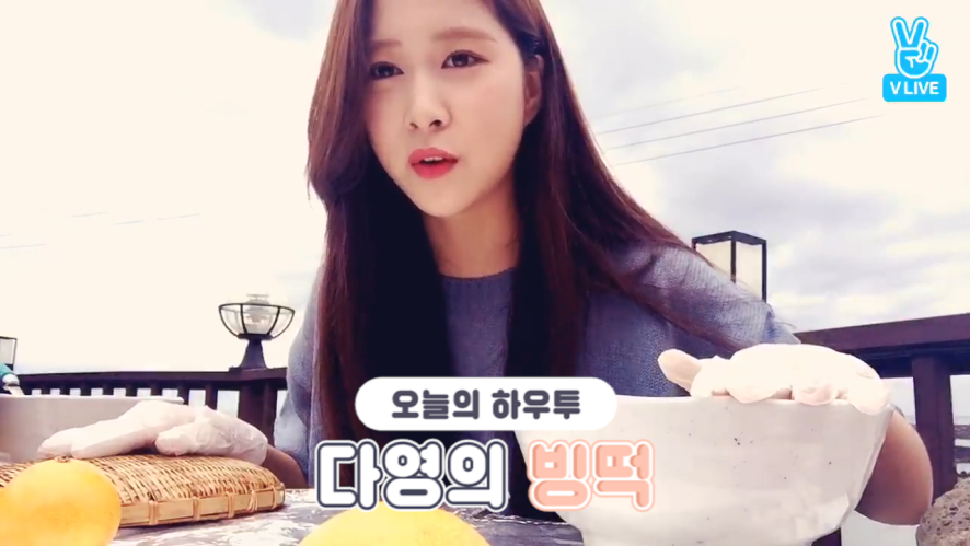 [V PICK! HOW TO in V] 다영의 빙떡🍡(HOW TO COOK DAYOUNG's Bingtteok)