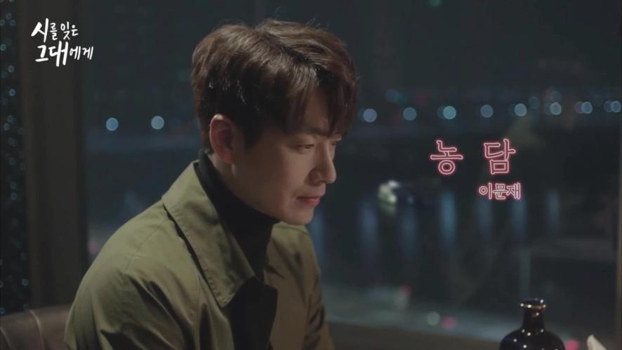 (최초공개) [시를잊은그대에게/ASMR] 이준혁 무삭제 오디오 (Voice Only) - 농담 / 이문재