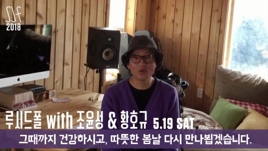 [SJF18 A Message From Artist] 루시드폴(Lucid Fall Trio)