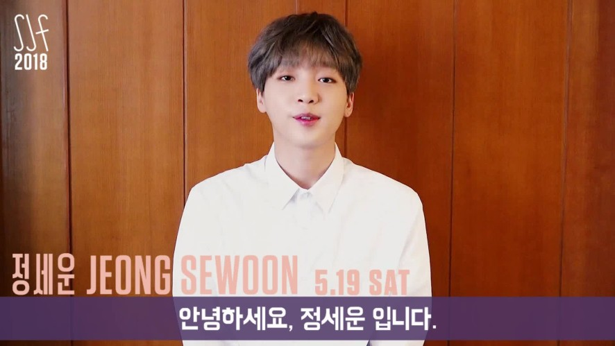 [SJF18 A Message From Artist] 정세운(Jeong Sewoon)