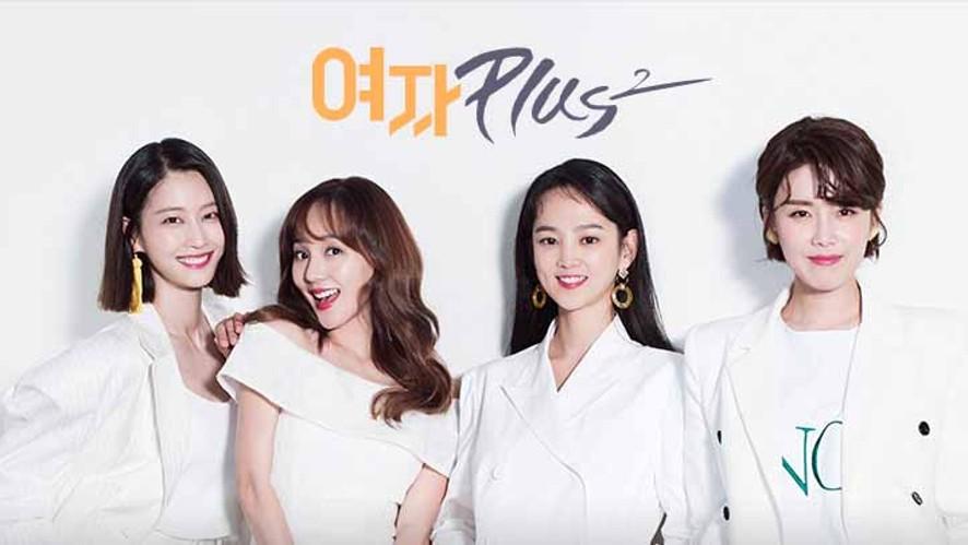 [여자플러스 시즌2] 유진,윤승아,이현이,장도연 첫 녹화 현장!