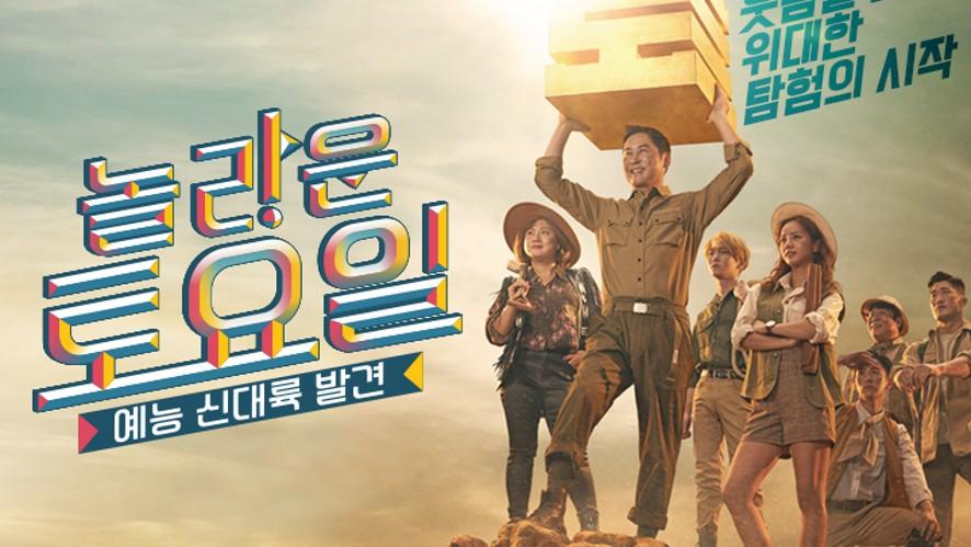 tvN [놀라운 토요일] 대기실 탐방!