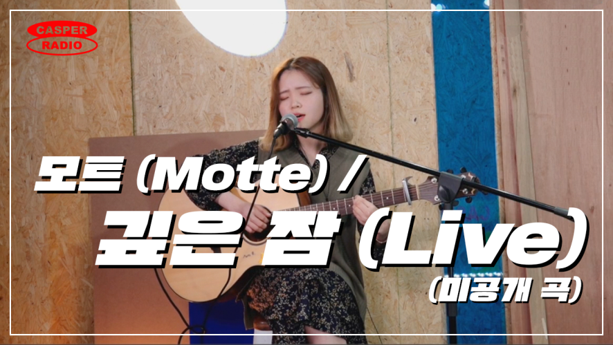 모트 (Motte) - 깊은 잠 (Live_미공개곡)