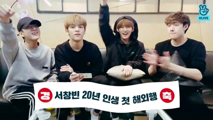 [Stray Kids] 창빈이의 비행기 탑승 꿀팁✈️✔️ (Changbin talking about going abroad)